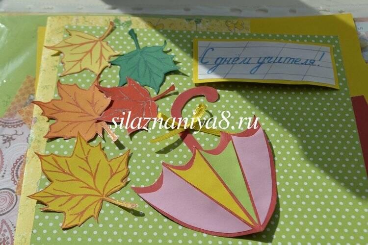 открытка зонтик своими руками к дню учителя