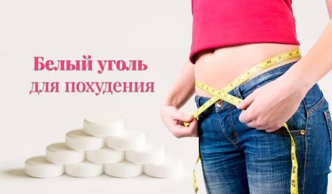 Белый уголь для очищения и похудения