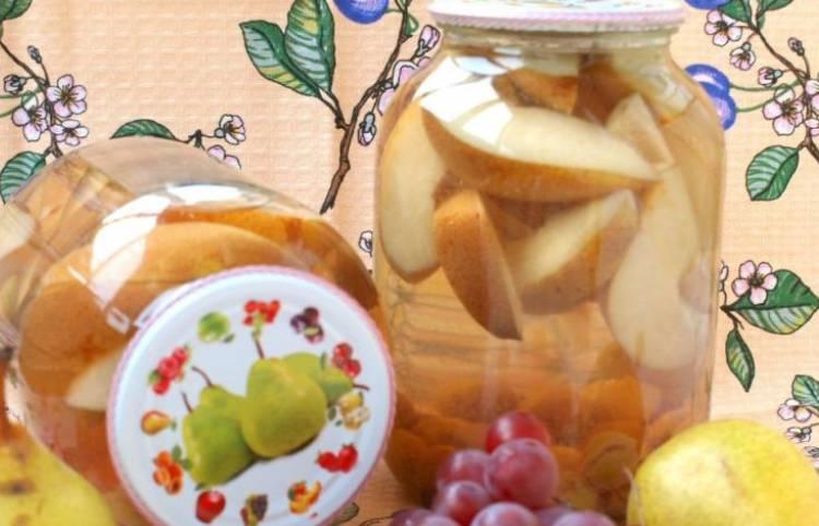 Грушёво-виноградный компот на зиму