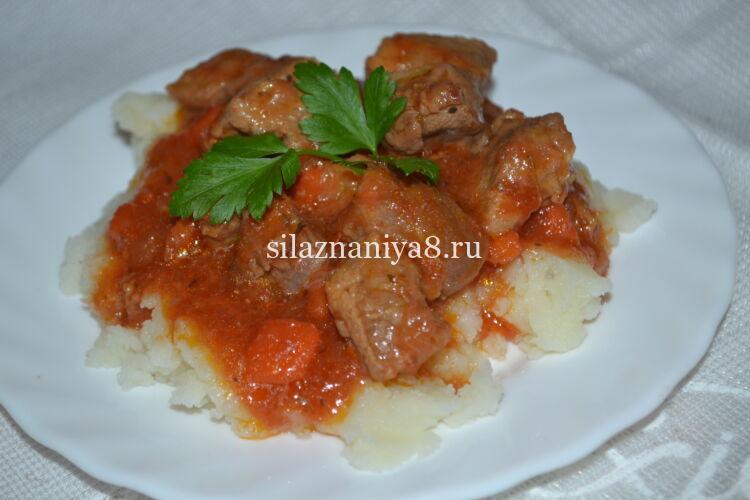 гуляш со свининой и подливкой из томатного соуса