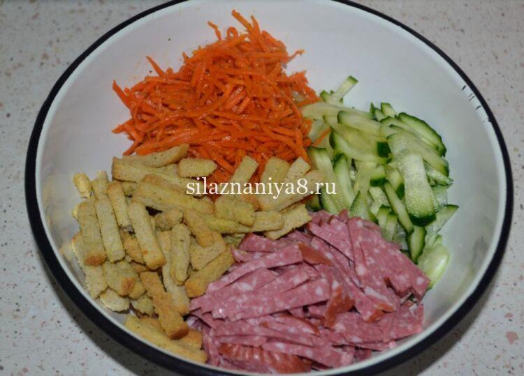 Салат с морковью по-корейски и копченой колбасой с сухариками