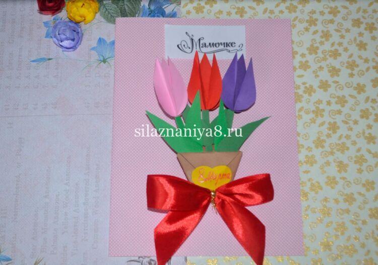 открытки на 8 марта из бумаги и картона своими руками