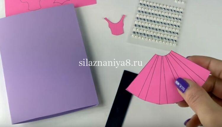 открытка платье из бумаги