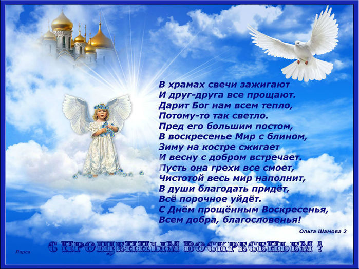 прощеное воскресение поздравления