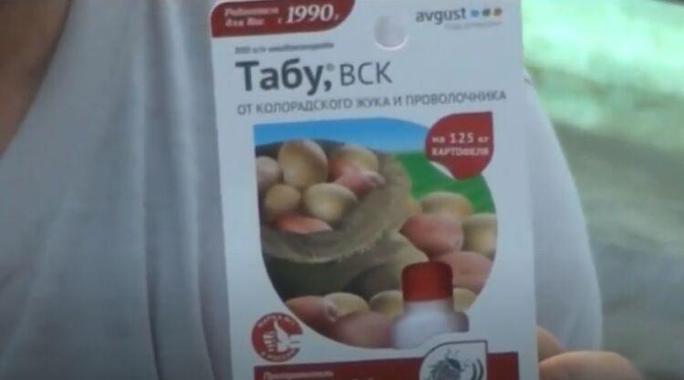 табу препарат от колорадского жука