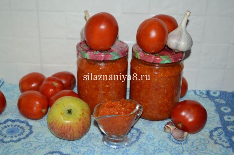 аджика с яблоками и помидорами с морковью