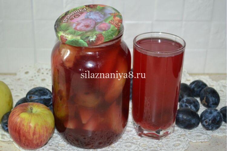 компот из слив и яблок