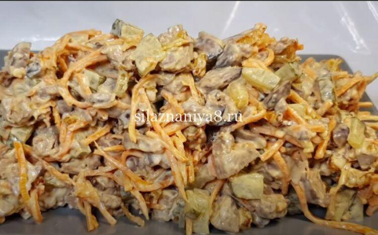 Вкусный салат с куриной печенью и корейской морковью