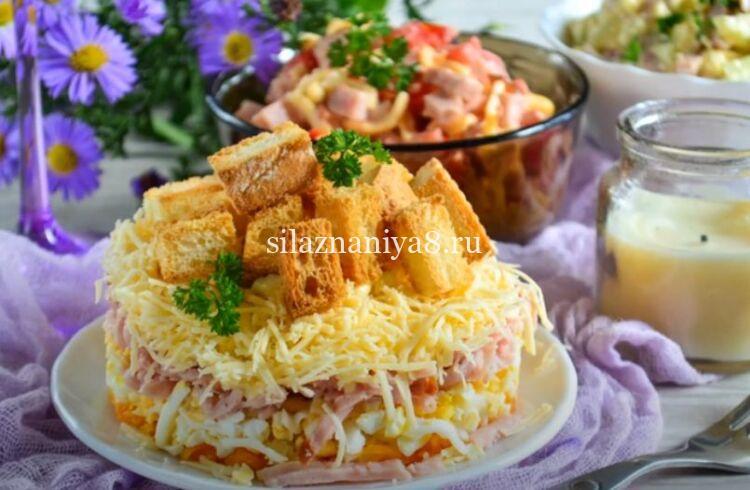 салат с ветчиной и грибами корейской морковью