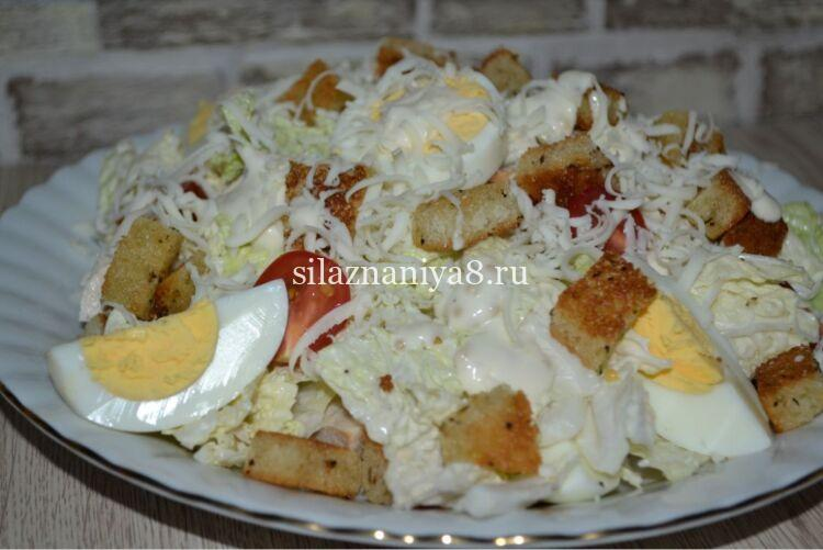 Салат цезарь с пекинской капустой и курицей