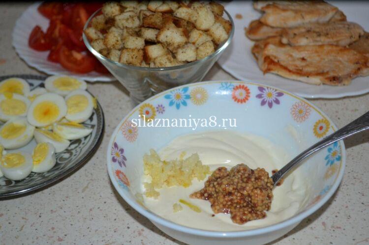 соус для салата цезарь на основе майонеза и горчицы
