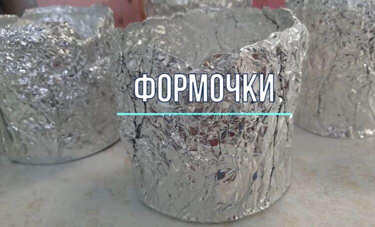 формочки для куличей своими руками из фольги