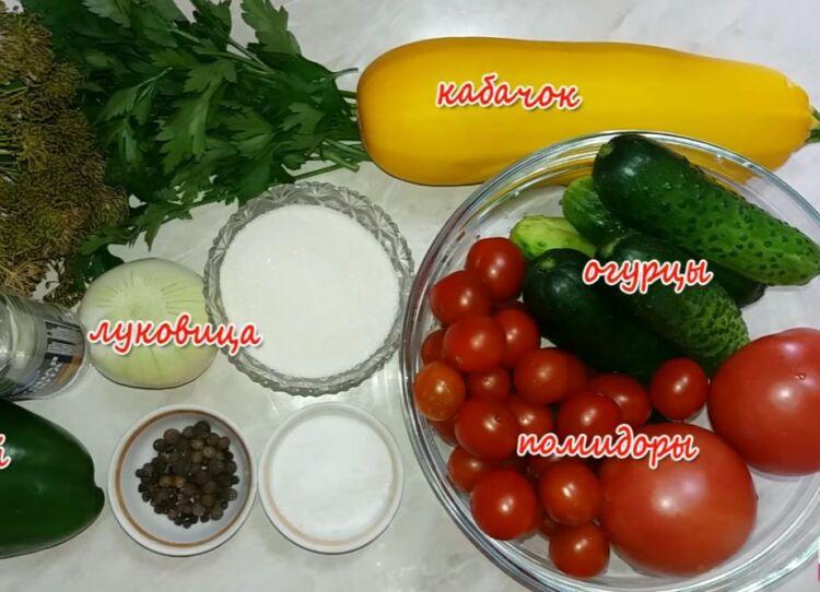 маринованные огурцы с помидорами и кабачками
