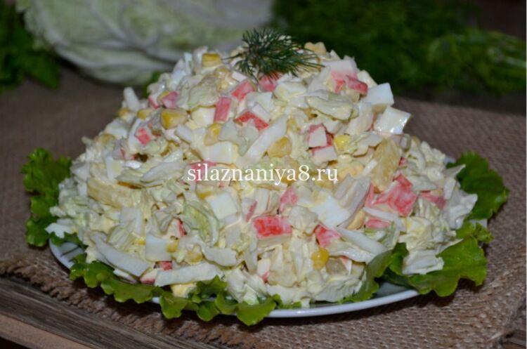 салат на новый год с пекинской капустой без майонеза