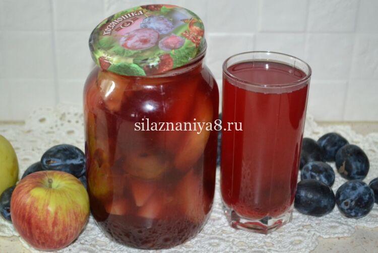 Компот из сливы и яблок на зиму без стерилизации